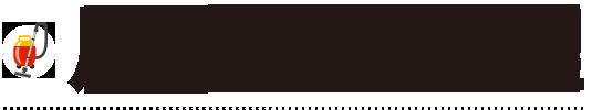 快適生活大田 取り外し/分解/解体/引取り/持ち込み テレビ・エアコン・冷蔵庫・ベッド・風呂釜・洗濯機・ソファー・テーブル・チェスト・扇風機・ストーブ・ヒーター・食器棚・布団・カーテン・ブラインド・絨毯・ラグマット・物置・犬小屋・ウッドデッキ・ガーデン用品・園芸用品・ガレージの解体・スチール本棚・事務机・応接セット・家電/工具